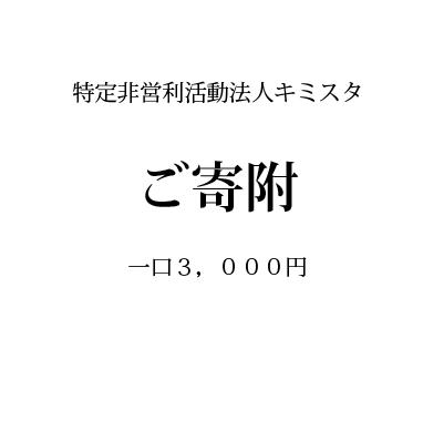 npo_kihu