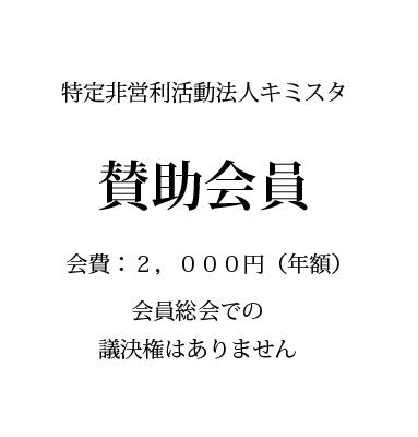 npo_sanjoikaiin