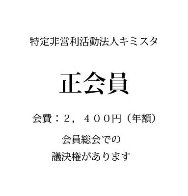 npo_seikaiin